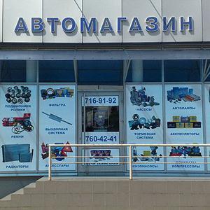 Автомагазины Мостовского