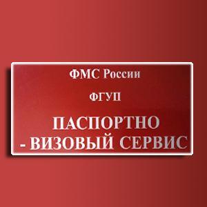Паспортно-визовые службы Мостовского