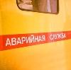 Аварийные службы в Мостовском