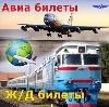Авиа- и ж/д билеты в Мостовском