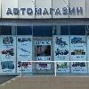 Автомагазины в Мостовском