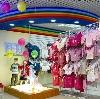 Детские магазины в Мостовском
