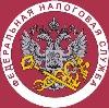 Налоговые инспекции, службы в Мостовском