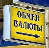 Обмен валют в Мостовском