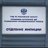 Отделения полиции в Мостовском