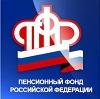 Пенсионные фонды в Мостовском