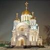Религиозные учреждения в Мостовском