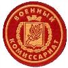Военкоматы, комиссариаты в Мостовском