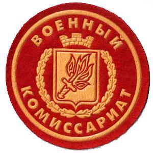 Военкоматы, комиссариаты Мостовского